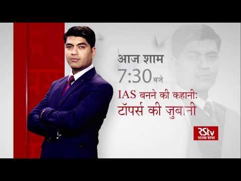 Teaser - Vishesh : IAS बनने की कहानी, टॉपर्स की जुबानी | 7:30 pm