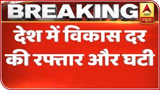BREAKING l India's GDP Growth Slips To 4.5% In July-September | ABP News