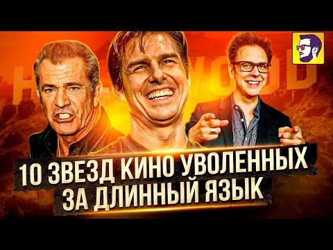 10 звезд кино уволенных за длинный язык - Видео онлайн