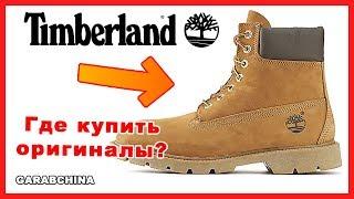 cffbb01c Зимние ботинки Timberland 6-INCH BASIC полный обзор | Где лучше купить  оригиналы?