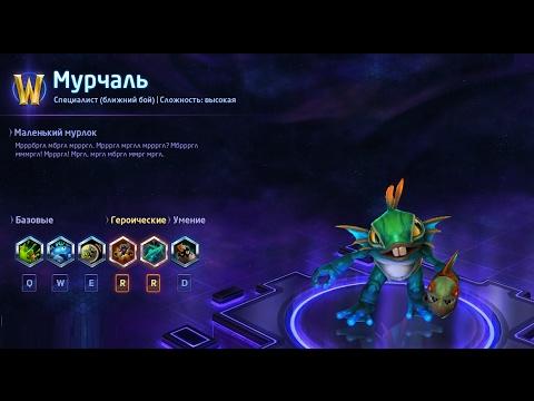 видео: heroes of the storm/Герои шторма. pro gaming. Мурчаль. dd билд.