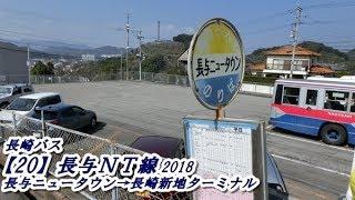 長崎バス【20】長与ニュータウン線 2018(長与ニュータウン→長崎新地ターミナル)