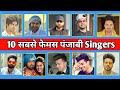 Top 10 Popular Punjabi Singers Of All Time भ रत क 10 सबस प रस द ध प ज ब Singers Singers List mp3