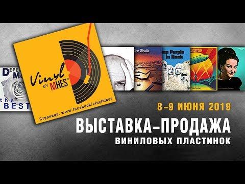 Выставка-продажа виниловых пластинок Vinyl by MHES июнь 2019
