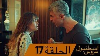 عروس اسطنبول الحلقة 17 İstanbullu Gelin