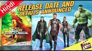 Thor: Ragnarok DVD & Blu-Ray Release Date and Details Announced [Explained In Hindi]