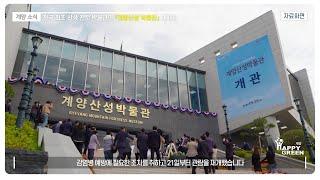 계양산성 박물관 재개관_[2020.7.4주] 영상 썸네일