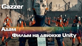 Адам — Фильм на движке Unity! Полное демо 1440p GeForce GTX980