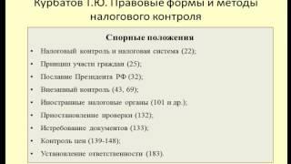 Диссертация 2015 Правовые формы и методы налогового контроля