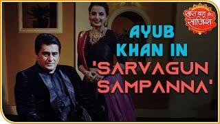 Ayub Khan To Play Sanskari Sasur In 'Sarvagun Sampann' | Saas Bahu Aur Saazish