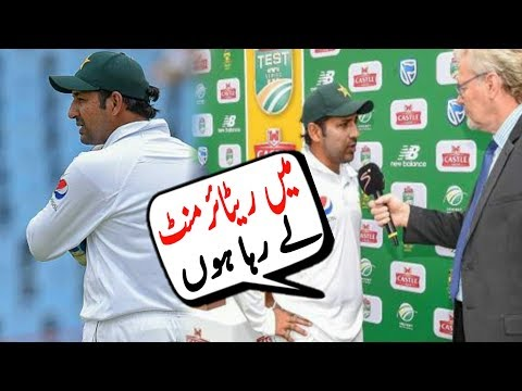 Sarfraz Ahmad Retirement From Test Cricket After South Africa Tour ||Pakistan Vs South Africa