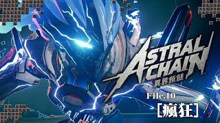 [NS]Astral Chain-異界鎖鏈-第十章-瘋狂