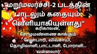 மறுமலர்ச்சி-2 படத்தின் பாடலும் கதையும் வெளியாகியுள்ளது -Marumalarchi 2 Tamil Movie Story Review