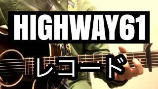 埼玉県を中心に関東で活動しています、サニークラッカーというバンドのVoみのるです。 この動画は『HIGHWAY61』さんの『レコード』を歌わせていただきました。 3コードで ...