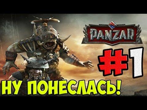 видео: Прохождение panzar (Панзар) #1 [Ну понеслась!]