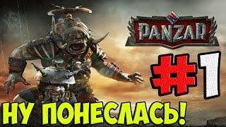 Прохождение PANZAR (Панзар) #1 [Ну понеслась!]