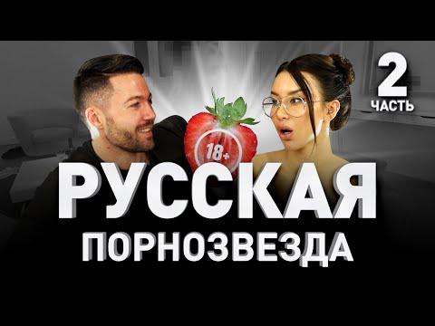 РУССКАЯ ПОРНОЗВЕЗДА КАТРИН ТЕКИЛА: самая известная на YouTube. Часть II | Люди PRO #16