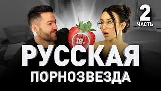 Катрин Текила: самая известная русская порнозвезда на YouTube. Часть II | Люди PRO #16