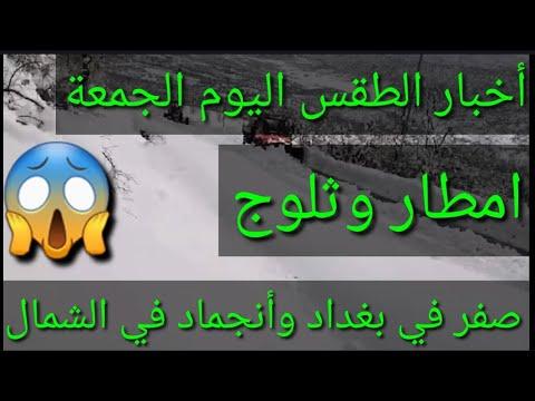 صورة فيديو : صفر في بغداد وإنجماد شمالا وتحذيرات .. صقيع وثلوج 😱 اخبار الطقس اليوم الجمعة 2021/1/22 🤔