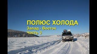 Одиночное путешествие на Полюс Холода #3. Оймякон. Колыма.