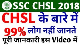 SSC CHSL (LDC) 2017 - 2018 NOTIFICATION AND FULL EXAM INFORMATION || Syllabus , Pattern , Paper