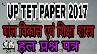 बाल विकास एवं शिक्षा शास्त्र. हल प्रश्न पत्र  TET - 2017 solved paper.