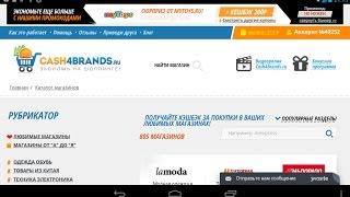 Кэшбэк сервис! Экономь при покупке в интернете!!!(, 2016-10-21T18:23:51.000Z)