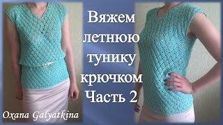 Вяжем летнюю тунику крючком.Часть 2/crocheted summer tunic/de punto de verano de la túnica.