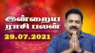 29.07.2021 | Indraya Rasi Palan | Today Rasi Palan | 9444453693 | Daily Rasi Palan | Swasthik Tv