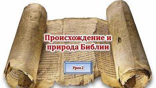 Происхождение и природа Библии