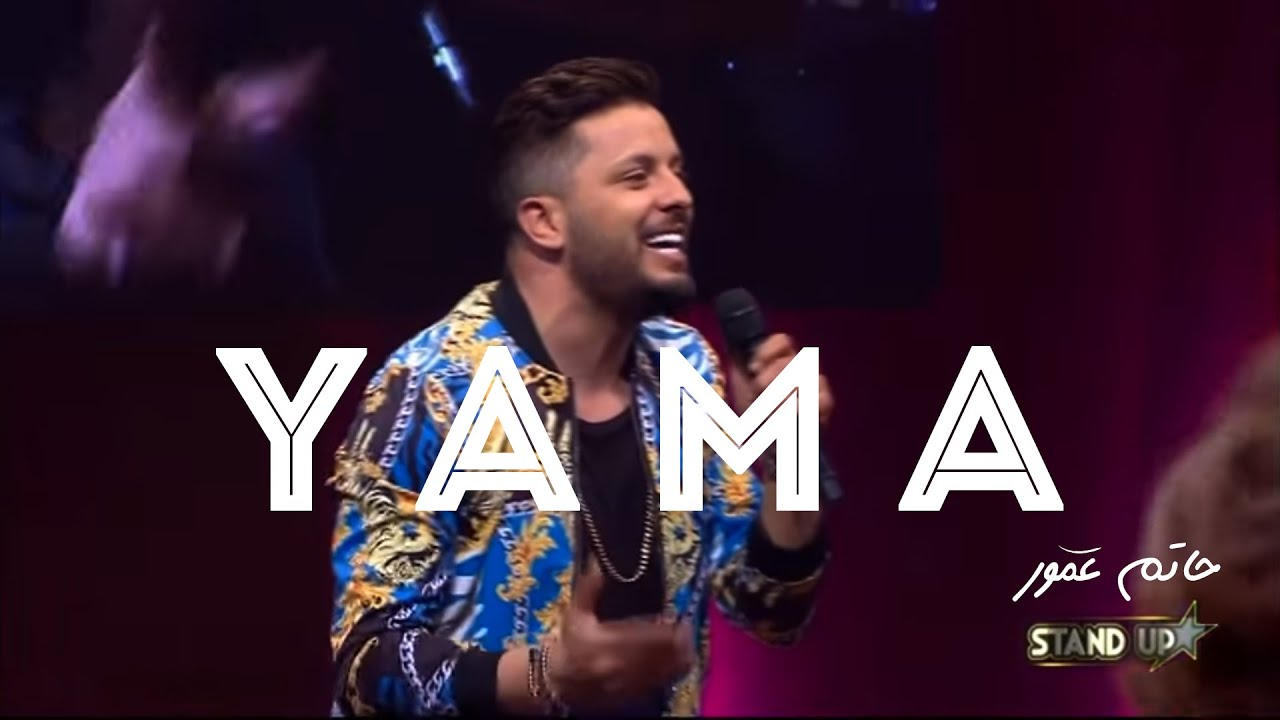 hatim ammor yama mp3