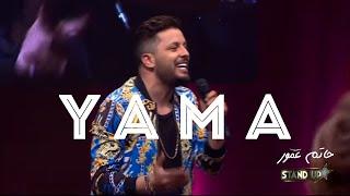 Hatim Ammor - Yama (STAND UP Maroc 2018)   (حاتم عمور - يامّا (برنامج ستاند آب