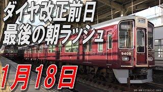 ダイヤ改正前最後の京都線朝ラッシュなど 1月18日の阪急電車