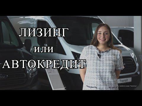 Лизинг или автокредит что выгоднее/ Лизинг по русски/ долгосрочная аренда автомобиля