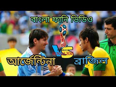 World Cup Tumi Kar | Brazil Vs Argentina | Bangla Funny Video Football