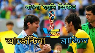 World Cup Tumi Kar | Brazil Vs Argentina | Bangla Funny Video Football