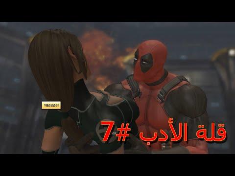 Deadpool with The Kareka #7