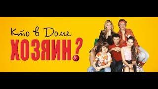 Кто В Доме Хозяин -58 серия 1 сезон