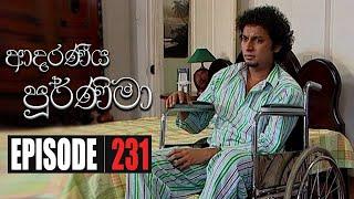 Adaraniya Purnima | Episode 231 30th June 2020 Thumbnail