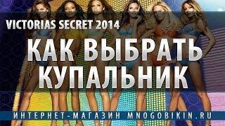как выбрать купальник Victorias Secret  в 2014