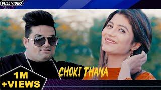 Raju Punjabi New Dj Song | 4K | Choki Thana | Sonika Singh New Song | Gk Record