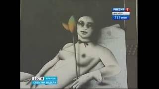 """«Линии любви» на картинах в Художественном музее Иркутска, """"Вести-Иркутск"""""""