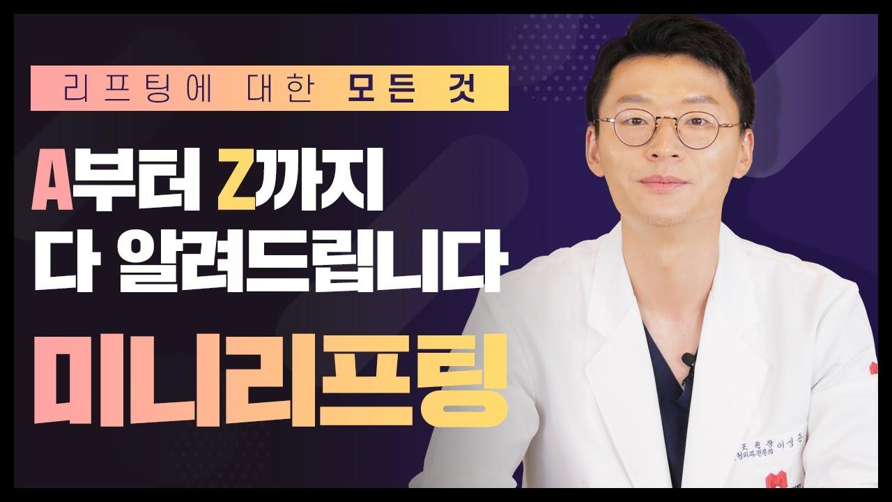 """[메이크TV]시청각 영상 """"미니 리프팅""""편"""