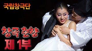 한국 전통 뮤지컬! 진짜 춘향전을 보고 싶다면 필청! …