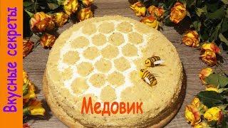 Самый Простой Торт Медовик по маминому рецепту!