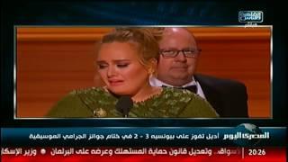 أديل تفوز على بيونسيه 3 – 2 فى ختام جوائز الجرامى الموسيقية