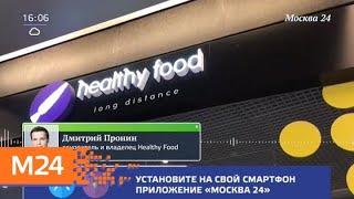 Отравившимся едой из вендинговых аппаратов поставили диагноз сальмонеллез - Москва 24