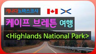 캐나다 여행⎮캐나다의 국립공원 돌아보기⎮케이프 브레튼여…