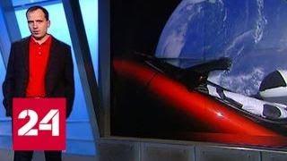 Агитпроп. Космический кураж - запуск SpaceX Heavy от 10.02.18