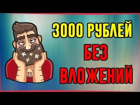 4 САЙТА для заработка денег БЕЗ ВЛОЖЕНИЙ\3000 рублей!!
